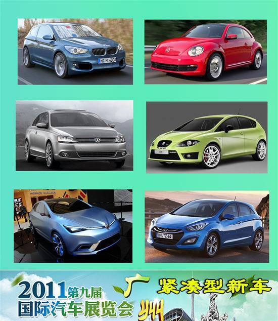 2011广州车展 有望上市或亮相的紧凑车型