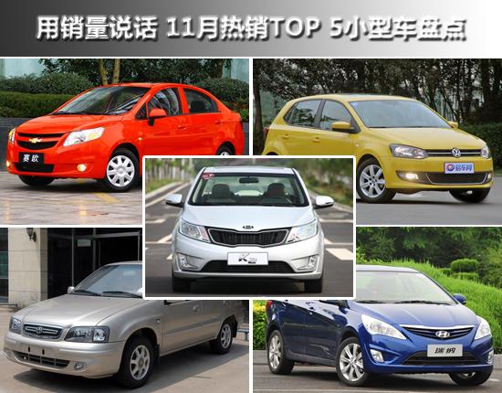 用销量说话 11月热销TOP 5小型车盘点