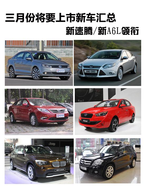 三月份将上市新车汇总 新速腾/新A6L领衔