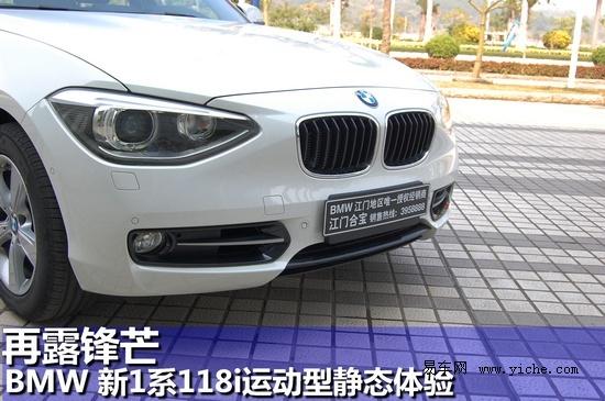 再露锋芒 BMW新1系江门到店静态体验