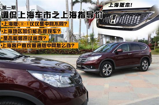 """调侃上海车市之""""上海指导价""""——新CR-V"""
