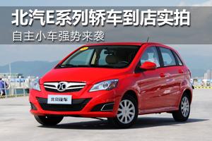 北京汽车E系列轿车到店实拍