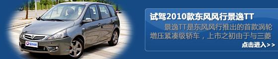 家庭实用主义 试驾2010款东风风行景逸TT