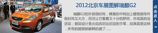 小车依然很高端 2012北京车展图解瑞麒G2