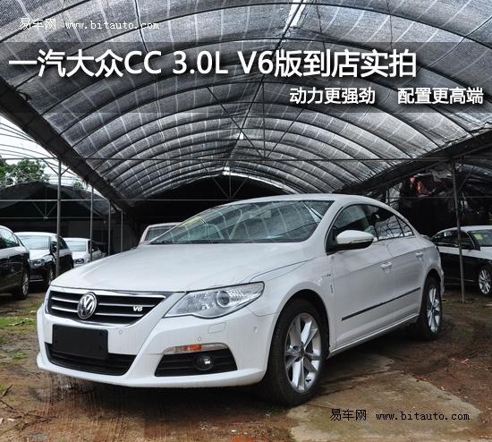 配置更高 一汽大众CC V6 3.0L版到店实拍