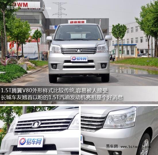 长城V80 1.5T车型惠州可接受预定
