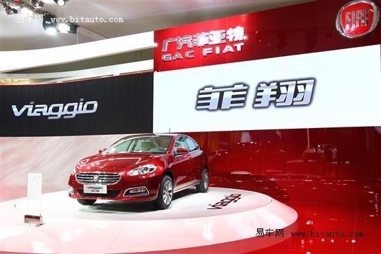广汽菲亚特携旗下车型亮相第12届北京车展