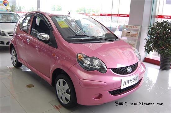 粉色之恋比亚迪F0经典纪念版全国限量销售