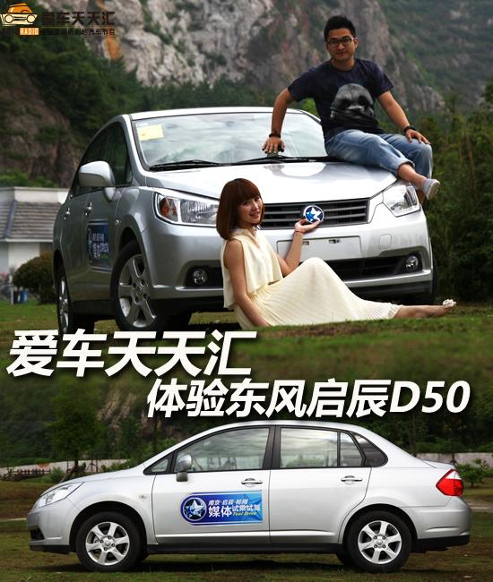 爱车天天汇 试驾体验东风启辰D50