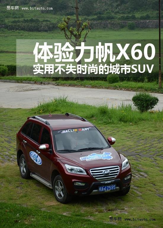 体验力帆X60 实用不失时尚的城市SUV