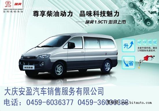 享柴油动力 品科技魅力 瑞风1.9CTI上市