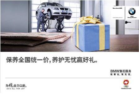 """华宝启动BMW""""悦享""""保养套餐售后服务"""