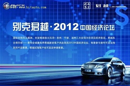 别克君越·2012中国经济论坛宁波分会
