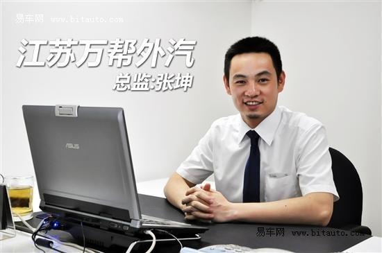 易车专访东风标致江苏万帮外汽店总监张坤