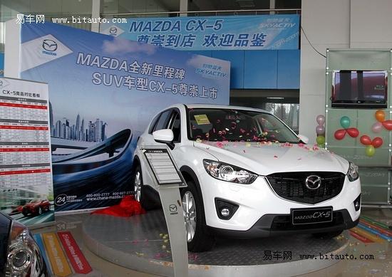马自达全新SUV  CX-5成都上市品鉴会举行