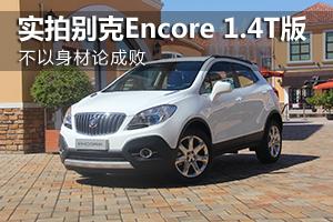实拍别克Encore 1.4T版