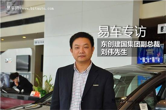 树立标杆 易车专访建国集团副总裁刘伟