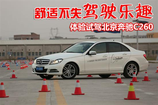 舒适不失驾驶乐趣 体验试驾北京奔驰C260