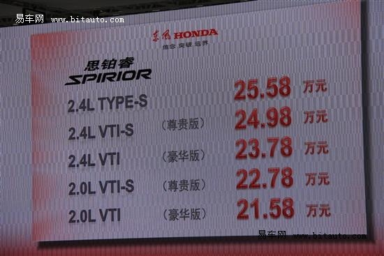 改款思铂睿上市 售价21.58万-25.58万元