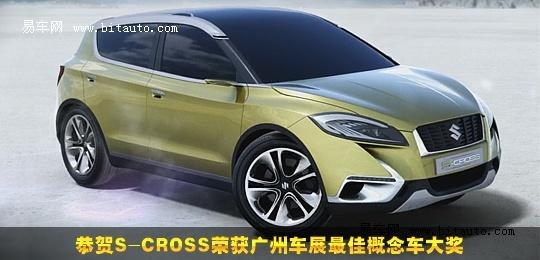 S-CROSS荣获广州车展 最佳概念车