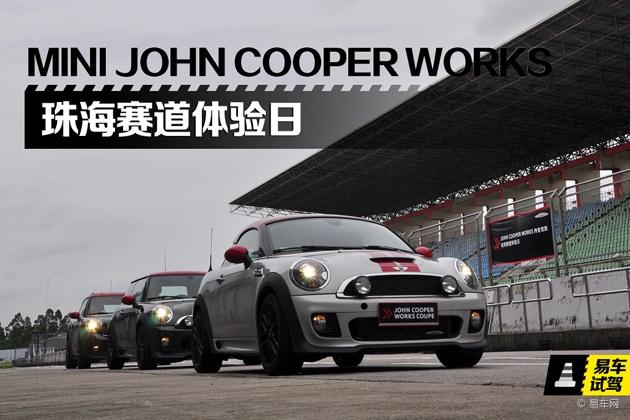 MINI JOHN COOPER WORKS珠海赛道体验