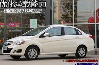优化承载能力 实拍北京汽车E130标配版