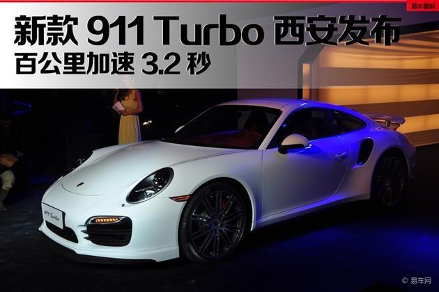 新款911 Turbo西安发布 百公里加速3.2秒