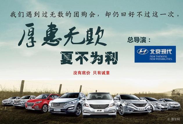 """北京现代""""厚惠无欺 夏不为例"""" 限时特卖"""