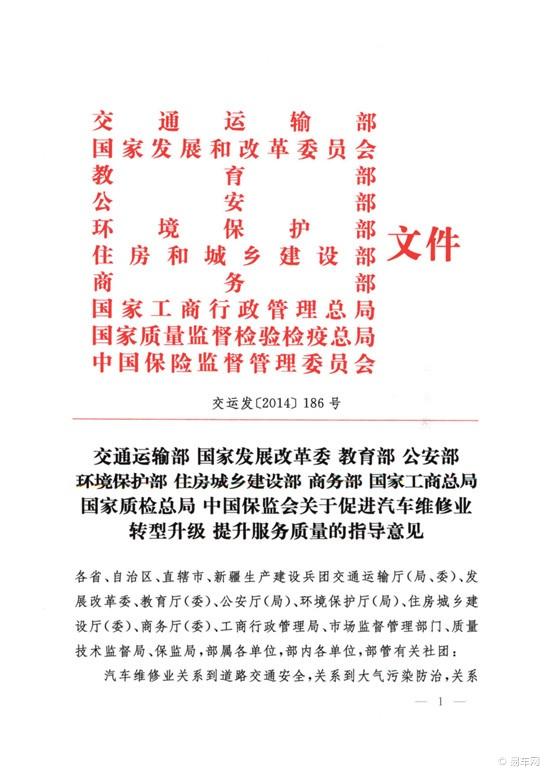 十部委发促进汽车维修业转型升级指导意见