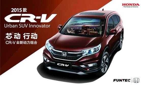2015全新CR-V换'芯'面世预订抢千元油卡