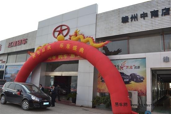 喜迎周年店庆 江淮瑞丰赣州中南隆重上市 高清图片