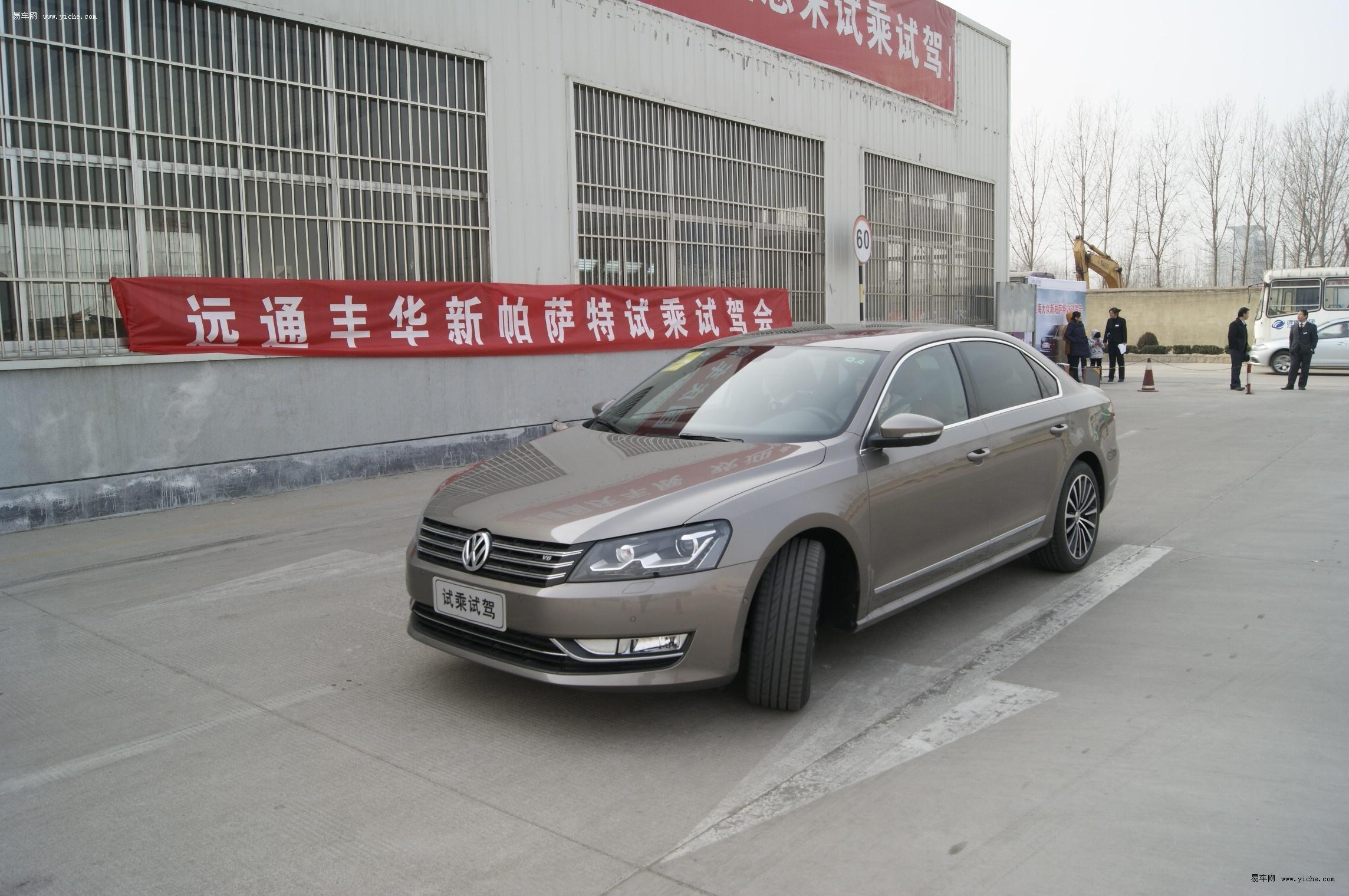 【图文】上海大众全新帕萨特v6临沂激情上市