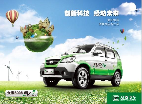 众泰新能源汽车亮相海西新能源产业博览会 高清图片