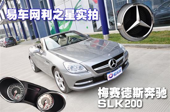 易车网利之星实拍梅赛德斯奔驰slk200高清图片
