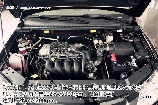 让省钱来的更彻底 实拍帝豪EC7双燃料版高清图片