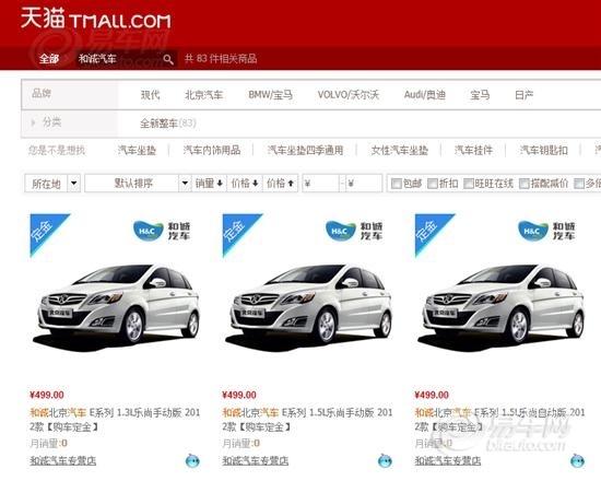 【图文】北京汽车天猫双十一活动促销通知