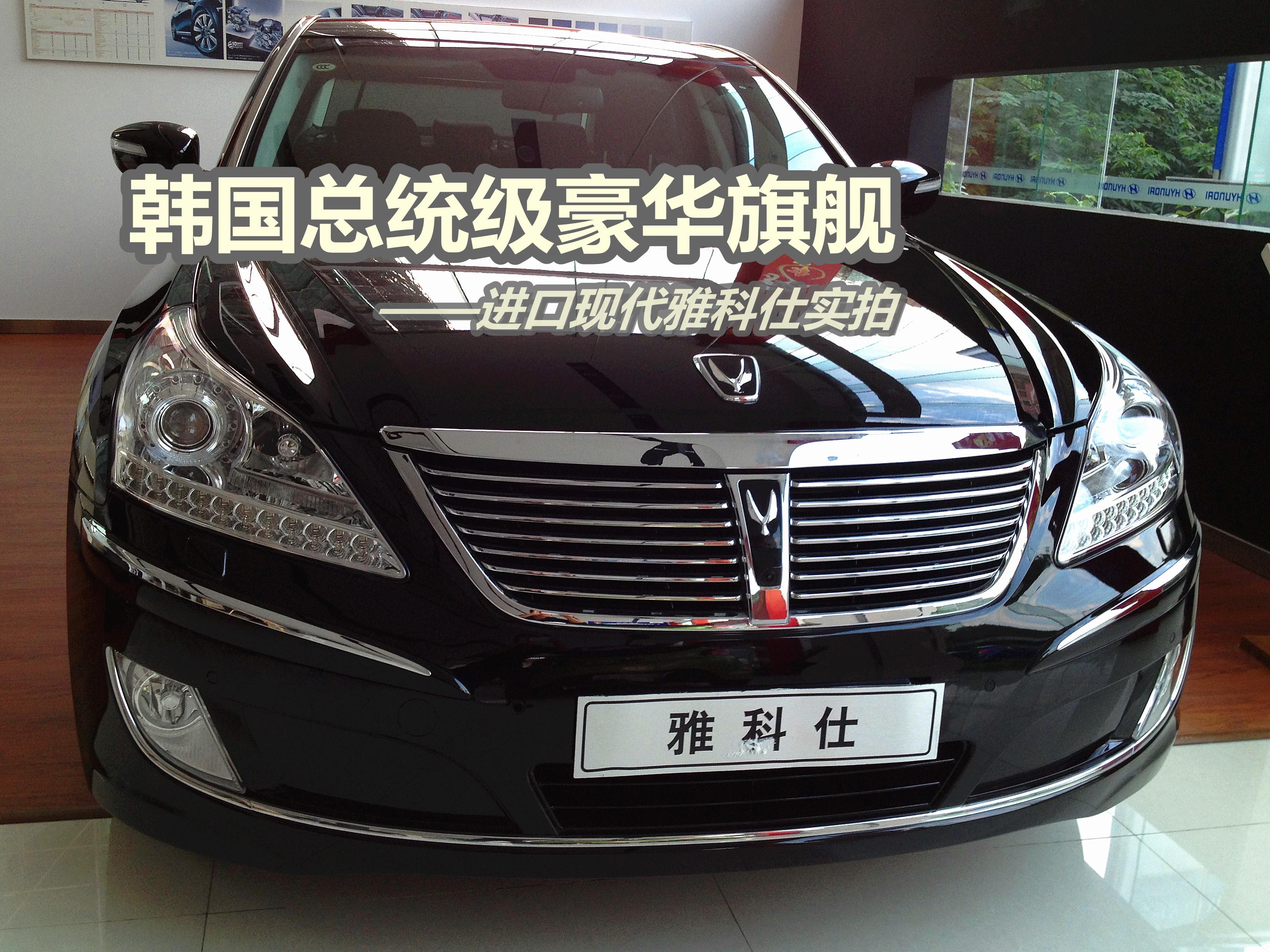 问 韩国总统坐什么车 答 现代雅科仕高清图片