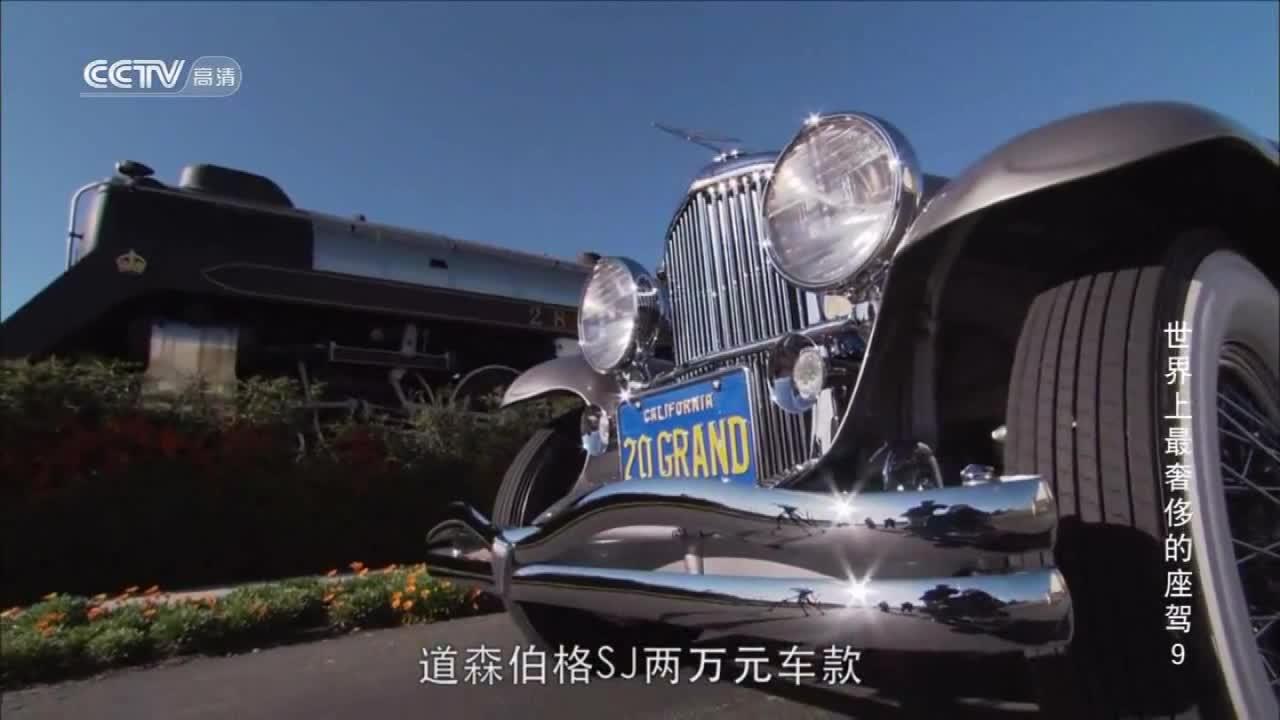 2.5吨重的奢华汽车!道森伯格SJ