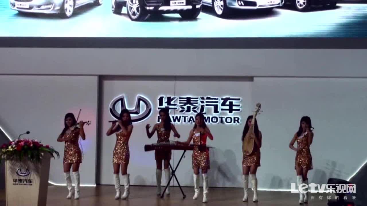 2012广州国际车展华泰汽车发布会