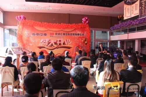 东南汽车昆明汇强4S店隆重举行开业庆典高清图片