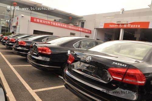 中致远上海大众节能监察交车仪式隆重举行 高清图片