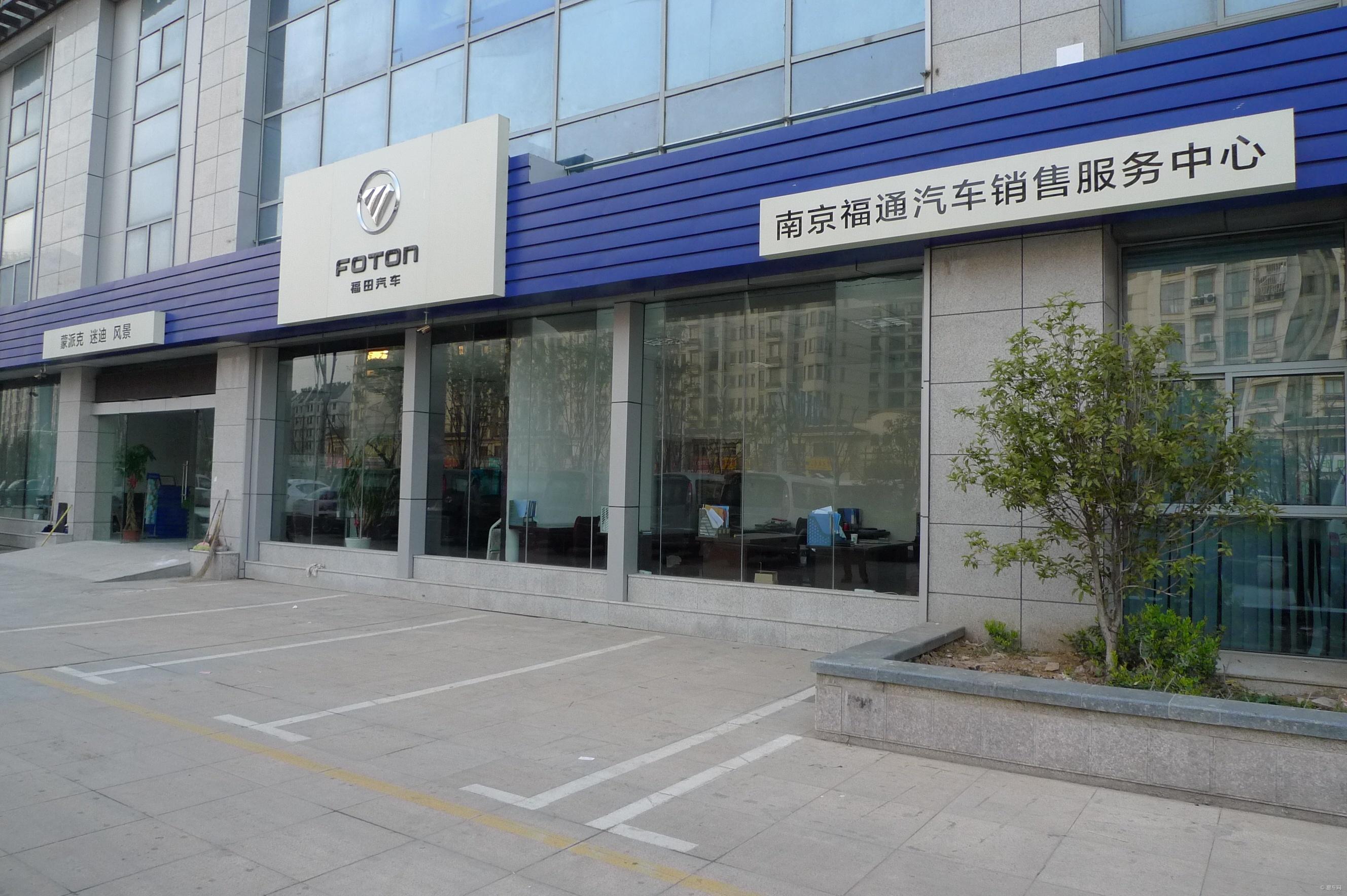 福田汽车蒙派克 风景专营店迁址特惠