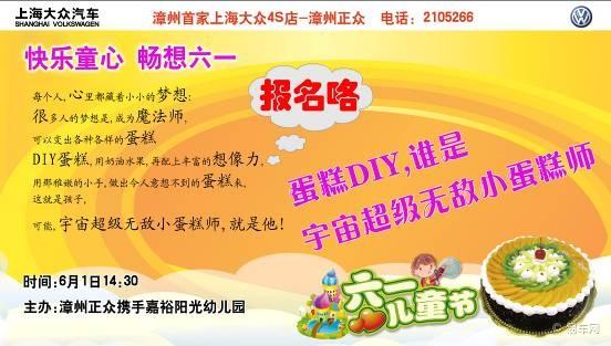"""""""快乐童心 畅想六一""""漳州正众亲子活动"""