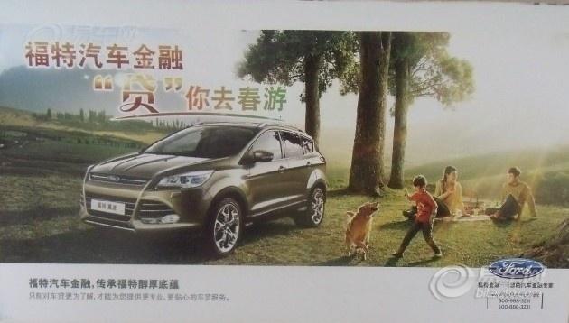 """福特汽车   金融""""贷你去春游"""",   福特汽车   金融,传承   高清图片"""