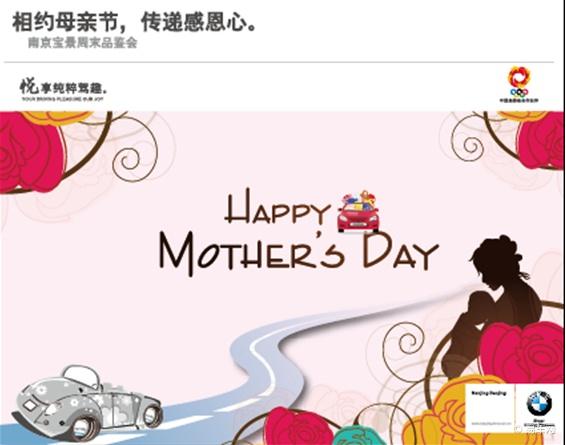 bmw南京宝景 相约母亲节传递感恩心