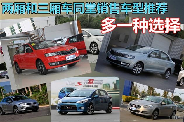 两厢和三厢车同堂销售车型推荐 紧凑级篇
