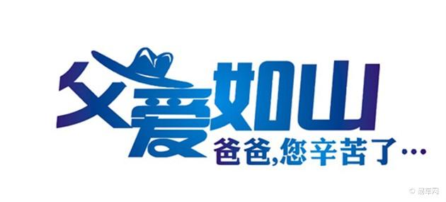 logo logo 标志 设计 矢量 矢量图 素材 图标 630_285