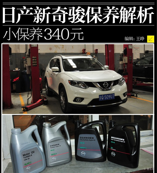 东风日产新奇骏保养解析 小保养340元