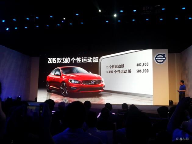 2015款S60个性运动版上市 售40.29万元起