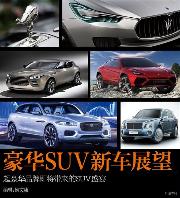 众高端品牌领衔 豪华SUV新车展望